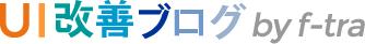 EFO・フォーム改善ブログ