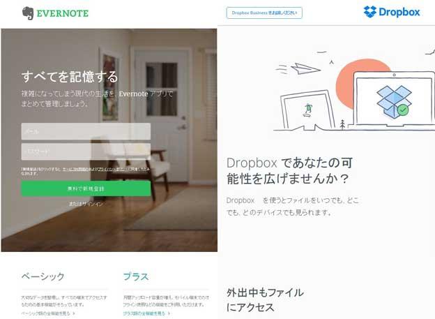 勝手にEFO比較分析 【Evernote × Dropbox】(オンラインストレージサービス 会員登録フォーム) | UI改善ブログ by ...